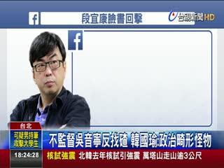 段宜康槓韓國瑜爆用北農公款帶妻遊日