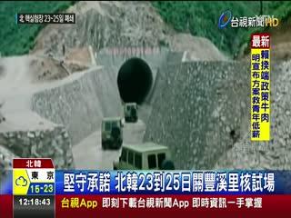 棄核玩真的北韓邀5國媒體見證拆核試場