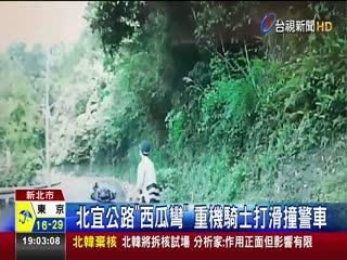 北宜公路西瓜彎重機騎士打滑撞警車