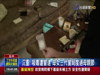 沉重!吸毒遭警逮母女三代警局度過母親節