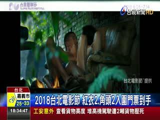 2018台北電影節紅衣2.角頭2入圍門票到手