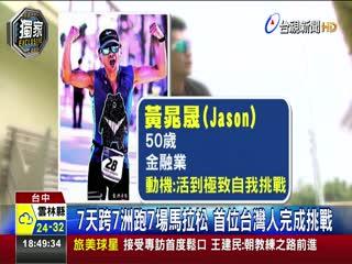 7天跨7洲跑7場馬拉松首位台灣人完成挑戰