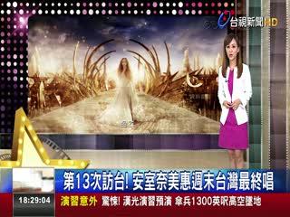 第13次訪台!安室奈美惠週末台灣最終唱