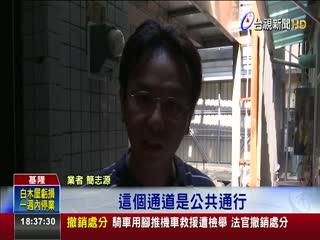 基隆米香名店遭爆違建業者喊冤反控鄰居