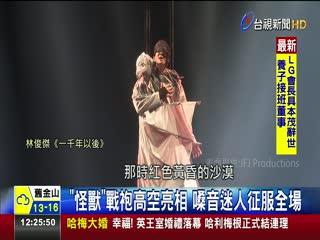 金曲入圍6大獎林俊傑北京開唱好心情