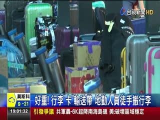 桃機二航廈疑用電吃緊跳電地勤忙搬行李