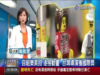 自組樂高拍逐格動畫台灣導演獲國際獎