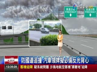 防國道追撞汽車領牌擬必備反光背心