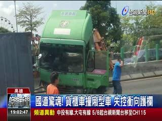 國道驚魂!貨櫃車撞廂型車失控衝向護欄