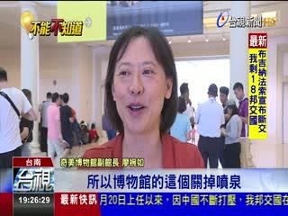 台南水情拉警報奇美博物館噴泉暫停