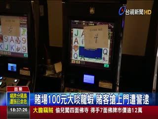 賭場100元大啖龍蝦賭客搶上門遭警逮