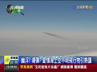 奇!搭機飛越愛琴海雲層驚見飛碟盤旋