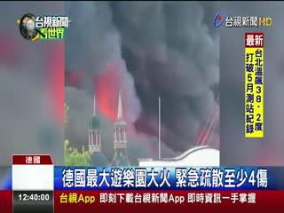 德國最大遊樂園大火緊急疏散至少4傷