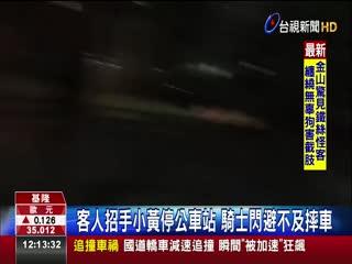 公車站載客害騎士自摔小黃司機被控肇逃