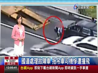 國道處理故障車拖吊車司機慘遭撞飛