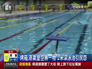 烏日溫水泳池砸1.3億打造問題一籮筐