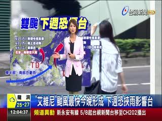 艾維尼颱風最快今晚形成下週恐挾雨影響台