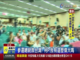 吳音寧問題不解決柯P:民進黨會一直流血