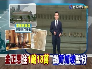 金正恩入住1晚18萬酒店擬新加坡埋單