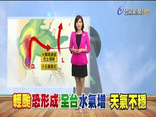 輕颱恐形成!全台水氣增加天氣不穩