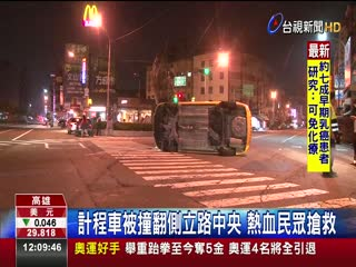 女駕駛疑闖燈撞翻小黃司機乘客困車內