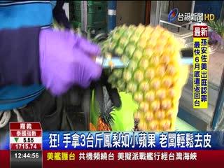 高手!水果攤老闆絕活12秒削完一顆鳳梨