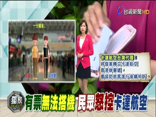 遭卡達航空拒載!主持人發文控歧視台灣人