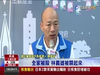 韓國瑜直播開講爆第一張選票投給綠