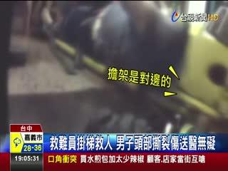 疑不熟操作!掰開電梯門男墜2米深電梯井