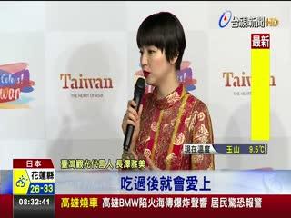 日人氣女星長澤雅美連莊台灣觀光代言人