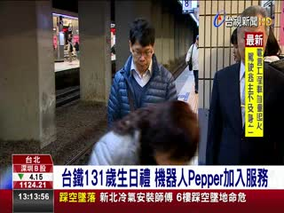 台鐵131歲生日禮機器人Pepper加入服務