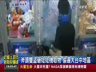 斧頭雙盜砸娃娃機取物偷遍大台中地區