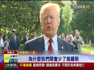 盼G7解貿易不公川普籲讓俄重返集團