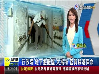 行政院地下避難區大揭秘官員躲避保命