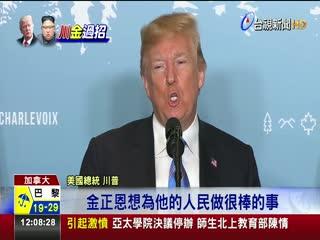 川金會倒數川普:與北韓謀和一次性機會