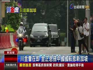 川金會在即金正恩搭中國國航抵新加坡