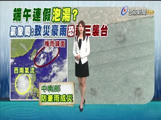 端午連假泡湯?氣象局:致災大雨週三襲台