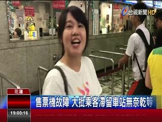 花蓮火車站售票機大當機民眾大排長龍