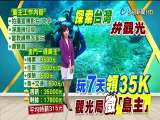 台灣10大島主徵選觀光局開出週薪35K