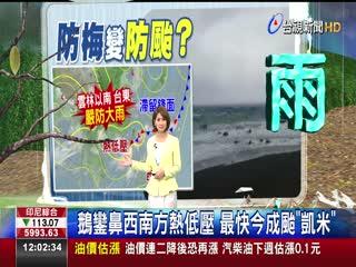 鵝鑾鼻西南方熱低壓最快今成颱凱米