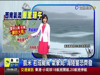 凱米若成颱風氣象局:海陸警恐齊發