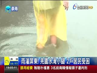 雨灌屏東!羌園水淹小腿2戶居民受困