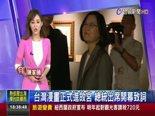 台灣漫畫正式進故宮總統出席開幕致詞