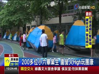 難忘!國小生畢業宿營自己動手搭帳篷