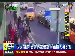 世足開踢莫斯科驚傳計程車撞人群8傷