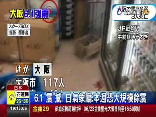 6.1震撼!日氣象廳:本週恐大規模餘震