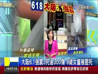 大阪6.1強震3死逾300傷9歲女童被壓死