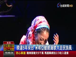 天生歌姬米希亞攻台開唱粉絲瘋狂