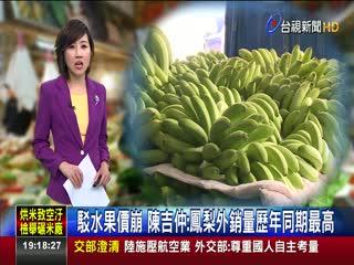 駁水果價崩陳吉仲:鳳梨外銷量歷年同期最高