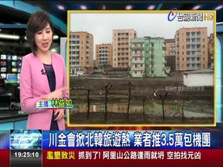 川金會掀北韓旅遊熱業者推3.5萬包機團